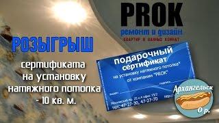 Итоги розыгрыша сертификата на установку натяжного потолка от