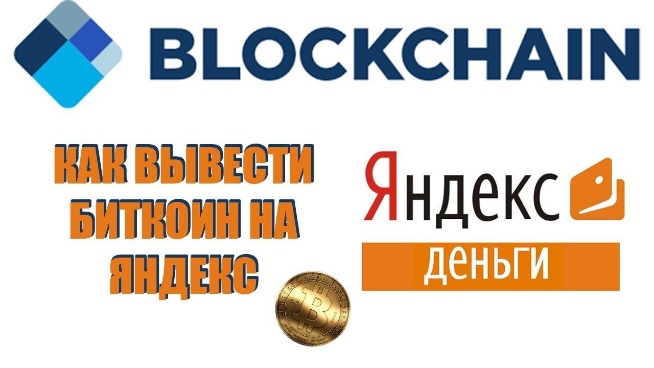 Как вывести биткоины с blockchain на yandex binary options alerts