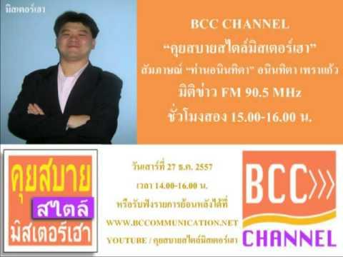 รายการ คุยสบายสไตล์มิสเตอร์เฮา 27 ธ.ค. 57 ชั่วโมงสอง 15.00-16.00 น. ฉบับเต็ม (1/2) (BCC CHANNEL)