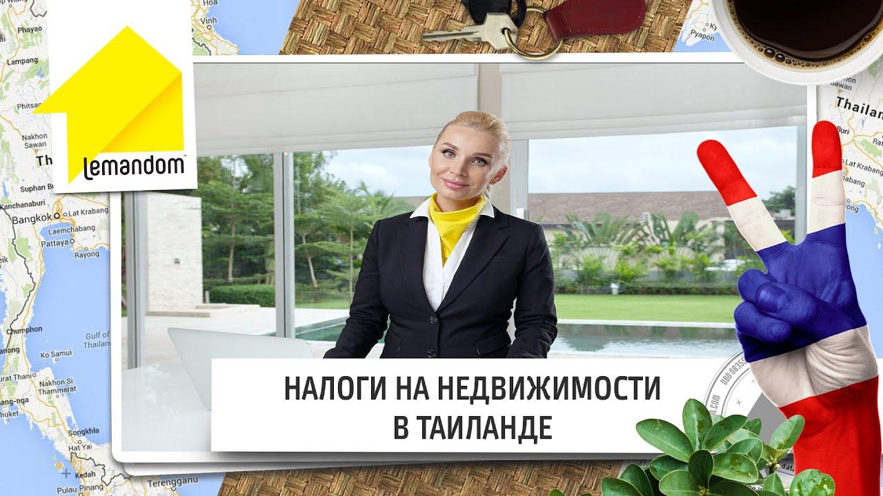 налог квартиру