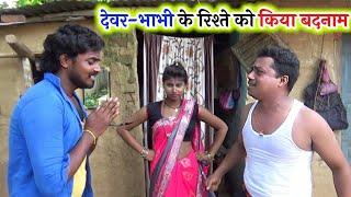 भाभी ने लगाया देवर पर इलजाम | साच घटना कॉमेडी वीडियो | Bhojpuri Comedy Video |MR Bhojpuriya