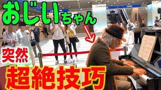【ピアノドッキリ】500万人に1人しか弾けない超絶技巧をおじいちゃんが弾く/Old man play Difficult piano pieces in mall .