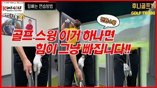 [전환스윙]골프스윙 힘빼는 방법[후니골프TV]Golf …