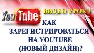 Как зарегистрироваться на YouTube 2013