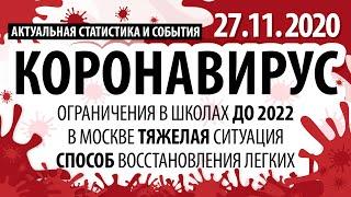 27 ноября - более 27 тысяч заболевших! Статистика коронавируса в России на сегодня