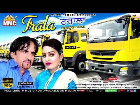 Trala (Full Audio) || Kuldeep Randhawa, Harpreet Kairon || Latest Punjabi Song || MMC Music Co...