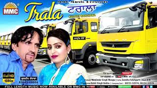 Trala (Full Audio) || Kuldeep Randhawa, Harpreet Kairon || Latest Punjabi Song || MMC Music Co...