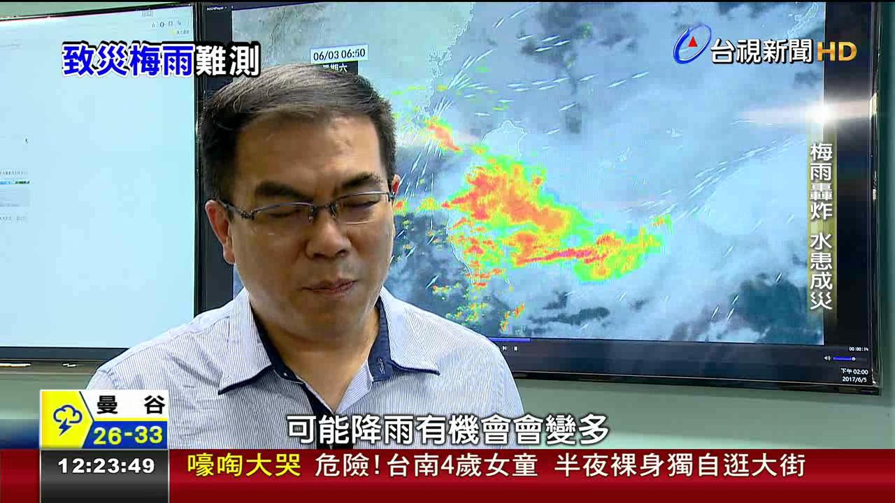 梅雨鋒面北偏強降水致災 - YouTube