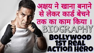 Akshay kumar Biography in Hindi | आम आदमी से बनी Bollywood Superstar की कहानी