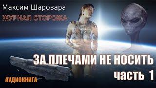 #Визитеры из космоса. #Закрытие #сказки 6.  Visitors from space. Closing tale.