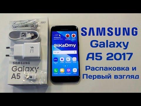 Обзор Samsung Galaxy A5 2017 года: Распаковка и Первый Взгляд