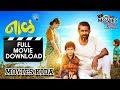 Naal (नाळ) Marathi Movie 2018 Download    Download link Description   