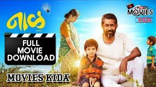 Naal (नाळ) Marathi Movie 2018 Download || Download link Description ||