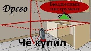 ДРЕВО.Бюджетный инструмент Леруа Мерлен. Лазерный уровень NLC06
