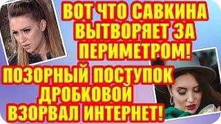 Дом 2 Свежие Новости ♡ 5 октября 2019. Эфир (11.10.2019).