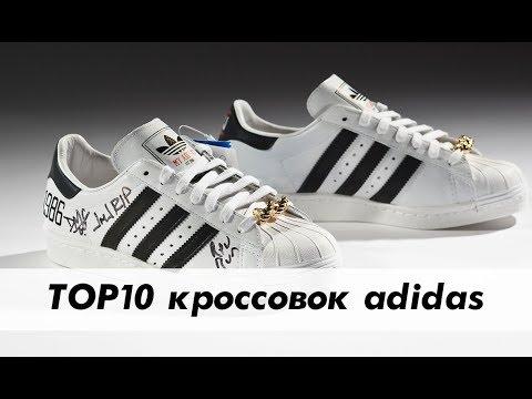 Лучшие модели кроссовок Adidas / ТОП 10