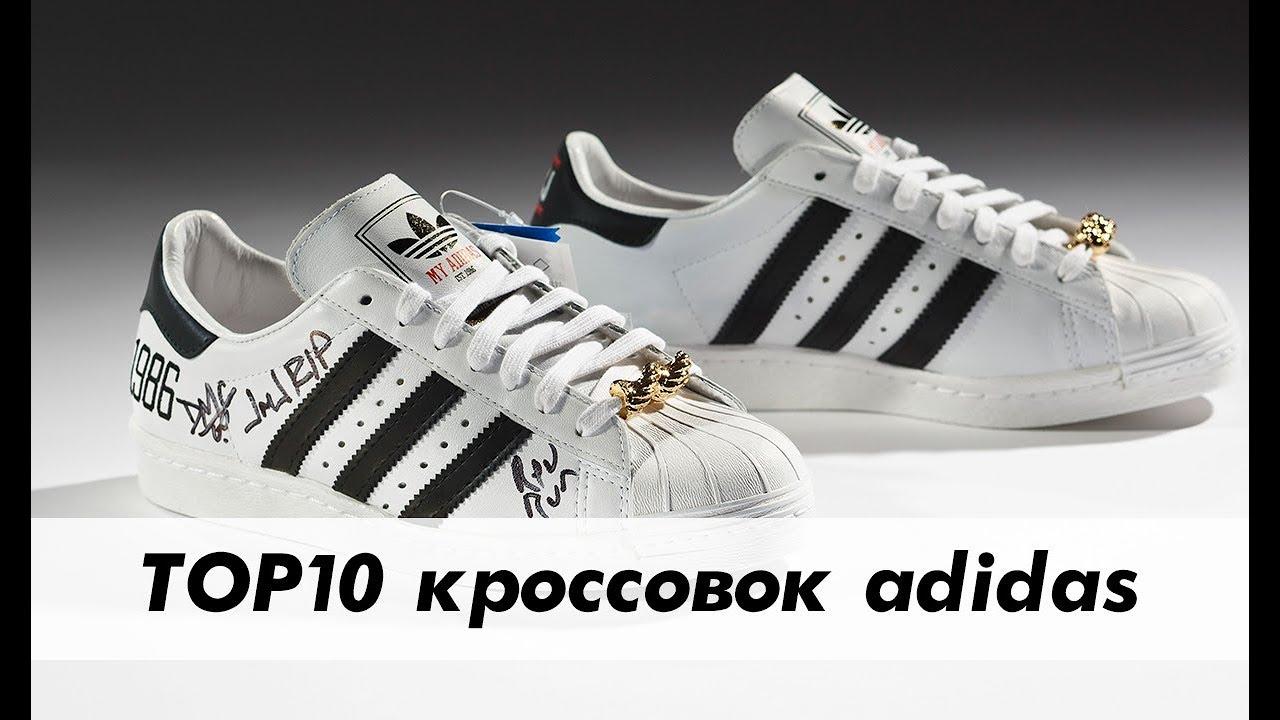 a6877d31c430 Лучшие модели кроссовок adidas   ТОП 10 - YouTube