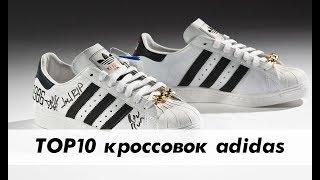 видео Кроссовки Adidas: где купить?