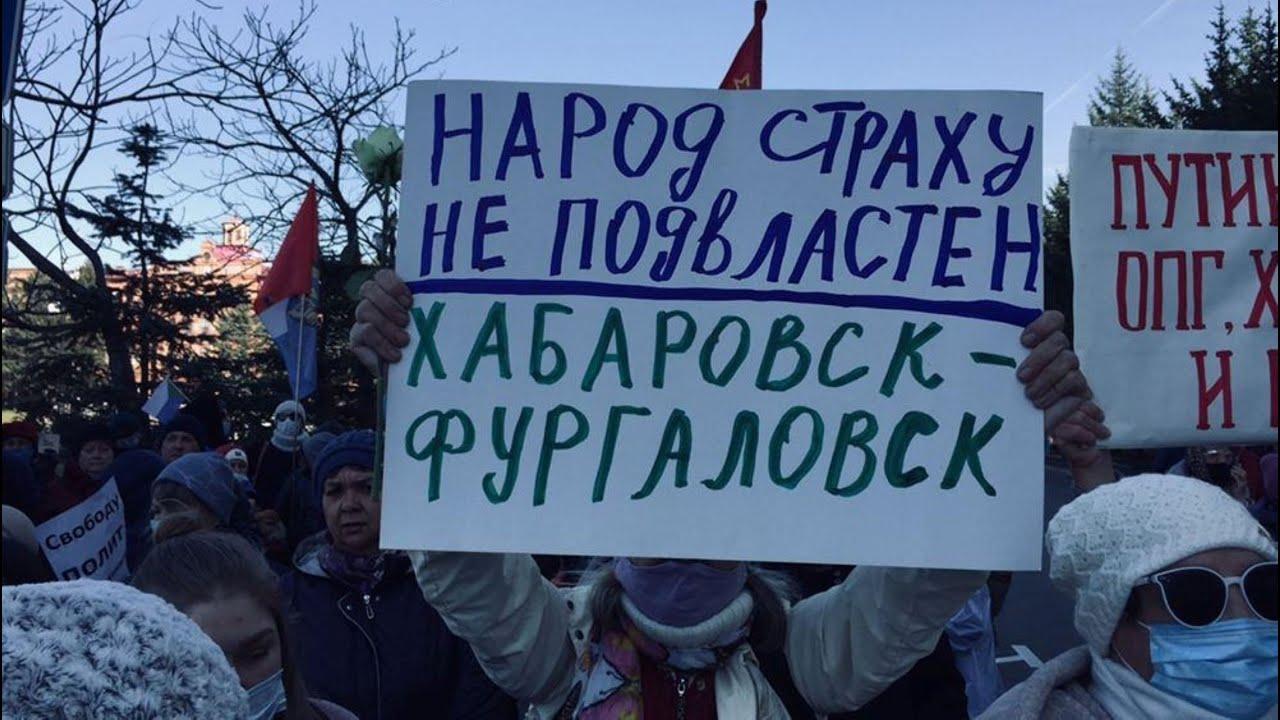 ⭕️ Хабаровск   Протест 103-й день