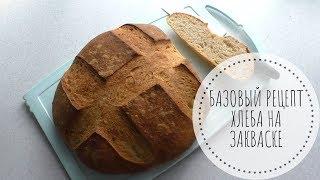Домашний ХЛЕБ на закваске / Базовый рецепт, простые ингредиенты