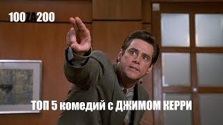 100ZA200 - Топ 5 комедий с Джимом Керри