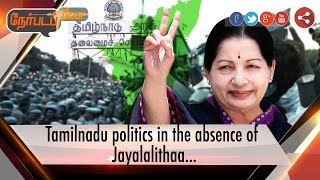 Nerpada Pesu 07-12-2016 Tamilnadu politics in the absence of Jayalalithaa – Puthiya Thalaimurai tv Show