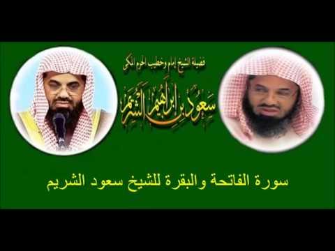 سـورة البقرة للشيخ سعود الشريم تسجيل قديم Youtube
