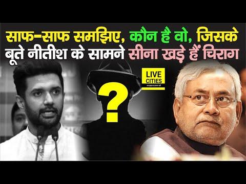 Bihar Election :