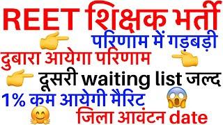 REET भर्ती को लेकर बड़ा ख़ुलासा,reet bharti latest news,reet lavel-2 latest news,reet lavel2 joining