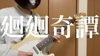 【廻廻奇譚/Eve】ギター弾いてみた【guitar cover】【呪術廻戦OP】full ぴょんす
