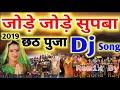 Jode Jode Supwa Tode Chadhibo NA Maiya(Kalpana Dj Song Chhath Song 2019 Remix By dj Sonu Raj)