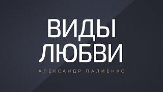 Виды любви. Александр Палиенко.