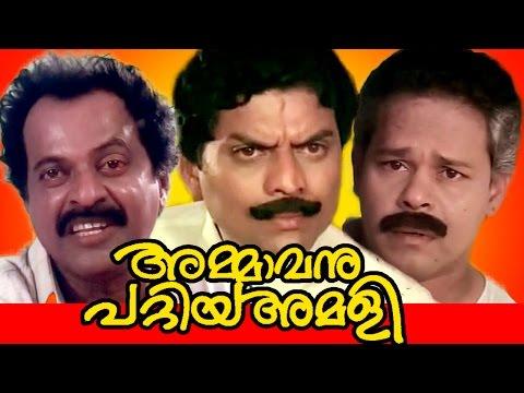 Malayalam Full Movie   Ammavanu Pattiya...