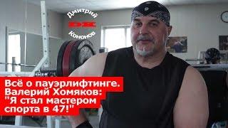 """Всё о пауэрлифтинге. Валерий Хомяков: """"Я стал мастером спорта в 47!"""""""