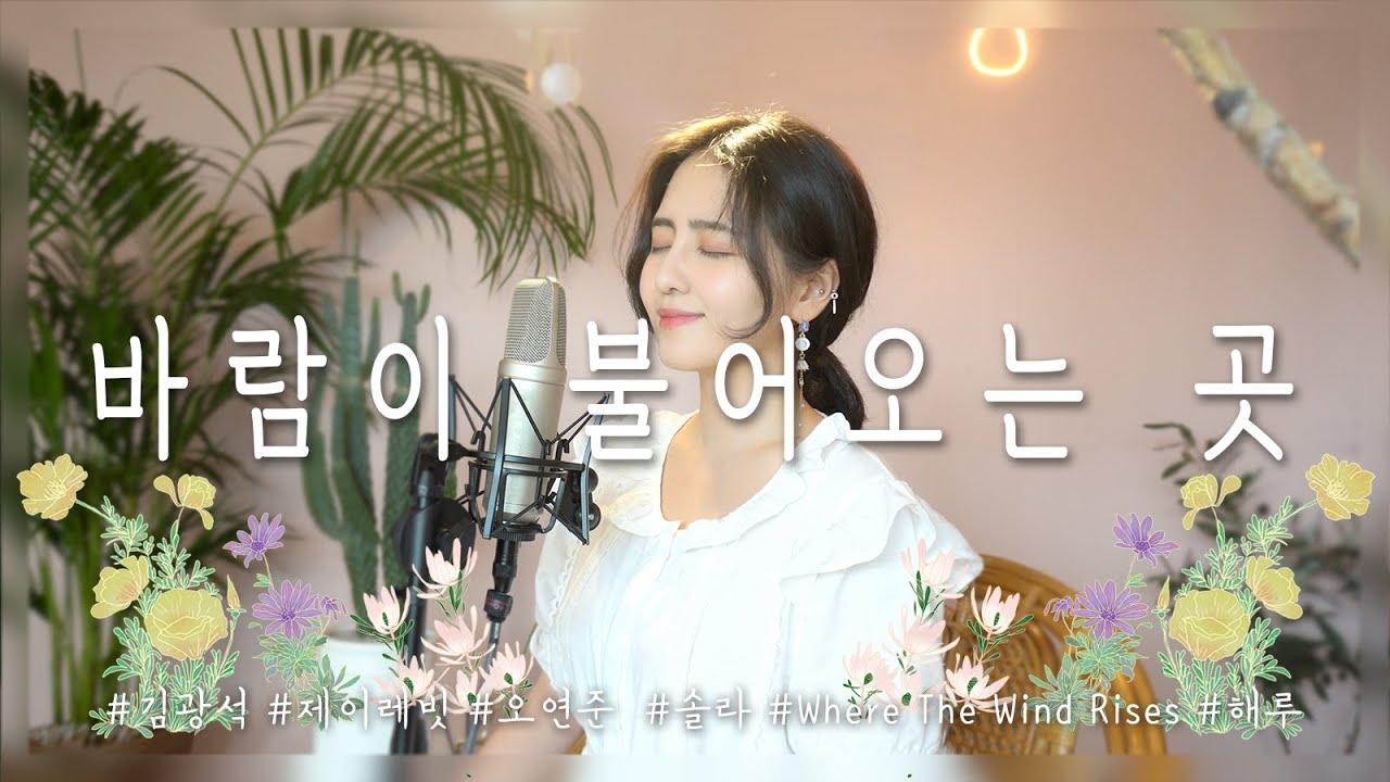 바람이 불어오는 곳 - 김광석 /COVER BY 해루 HERU