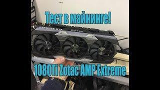 Zotac AMP Extreme  1080ti Обзор и Тест в майнинге | Разгон и настройка