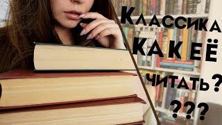 Как читать классику? | Месяц классики | Читалочка