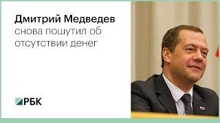 Дмитрий Медведев снова пошутил об отсутствии денег