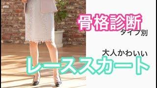 大人可愛いレーススカートを選ぶコツ♡骨格診断タイプ別で解説
