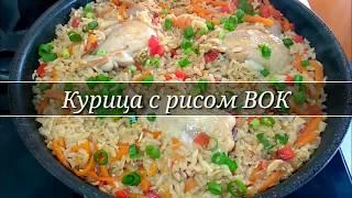 БЫСТРЫЙ УЖИН. Курица с рисом ВОК.
