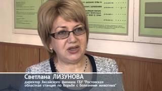 Ветеринарная служба области реорганизована(, 2014-04-10T08:21:28.000Z)