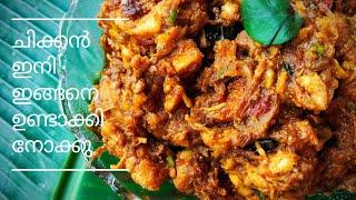 ചിക്കൻ ഉണ്ടാക്കുമ്പോൾ ഈ രീതിയിൽ ട്രൈ ചെയ്യൂ| Chicken Chukka in Malayalam