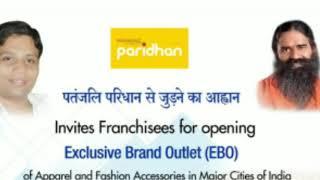 Baba Ramdevs entry in readymade clothes outlet businessकपड़ों के आउटलेट मार्केट में रामदेव की एंट्री