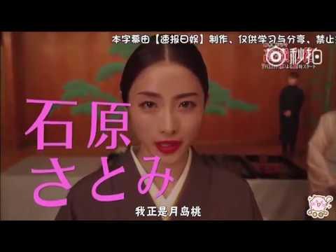 【日劇預告】 《高嶺之花》 (石原里美 / 芳根京子 / 千葉雄大)
