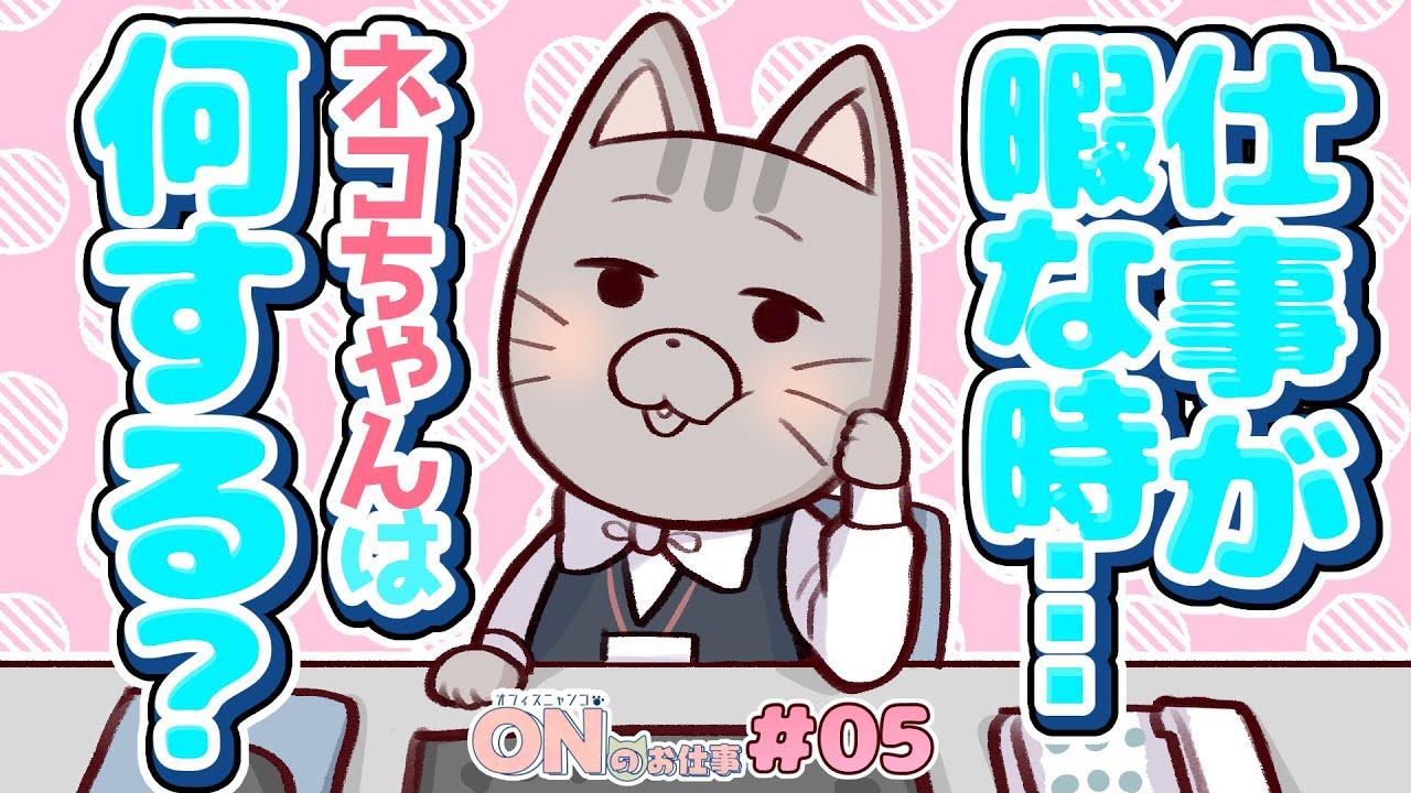 【オフィスニャンコ05】猫たちの働くゆる~い会社