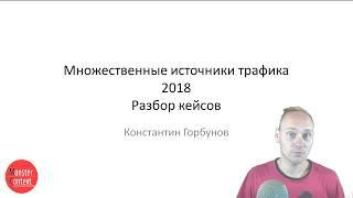 """Бесплатный семинар в Москве """"Какой трафик подойдет для Вашего бизнеса. Разбор кейсов"""""""