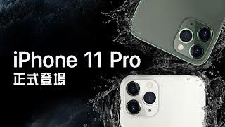 「邦尼LOOK」一切都 Pro! iPhone 11 正式登場(Apple iPhone11 Pro / i11 Pro Max 怎麼選 懶人包總整理,Super Retina XDR 值不值得買