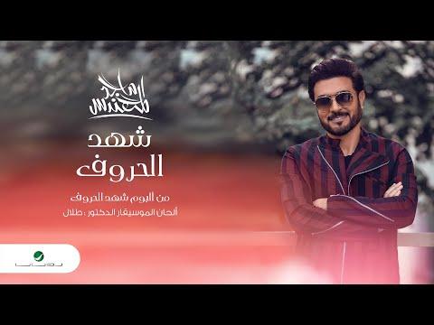 Download Majid Al Mohandis ... Shahd El Horouf - 2020 | ماجد المهندس ... شهد الحروف - بالكلمات Mp4 baru
