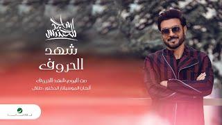 Majid Al Mohandis ... Shahd El Horouf - 2020 | ماجد المهندس ... شهد الحروف - بالكلمات