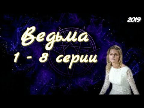 Ведьма 1 - 8 серии ( сериал 2019 ) Анонс ! Обзор